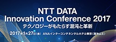 NTTDATA Innovation Conference 2017