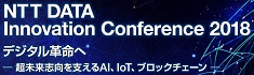NTTDATA Innovation Conference 2018